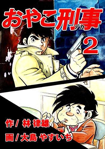 OYAKO-DEKA Vol02 Remastering Version (Japanese Edition)
