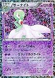 ポケモンカード BWSC 【 サーナイト 】 【U 】 SC010  《シャイニーコレクション》
