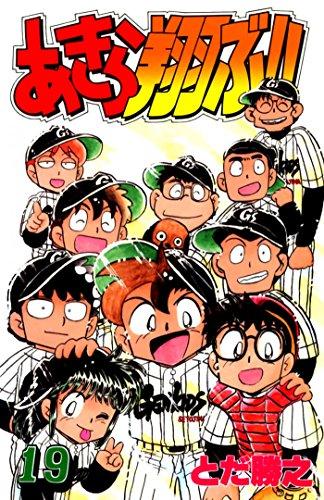 Akira Tobu 19 (Japanese Edition)