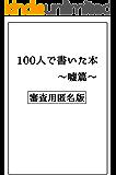 100人で書いた本~嘘篇~[審査用匿名版]