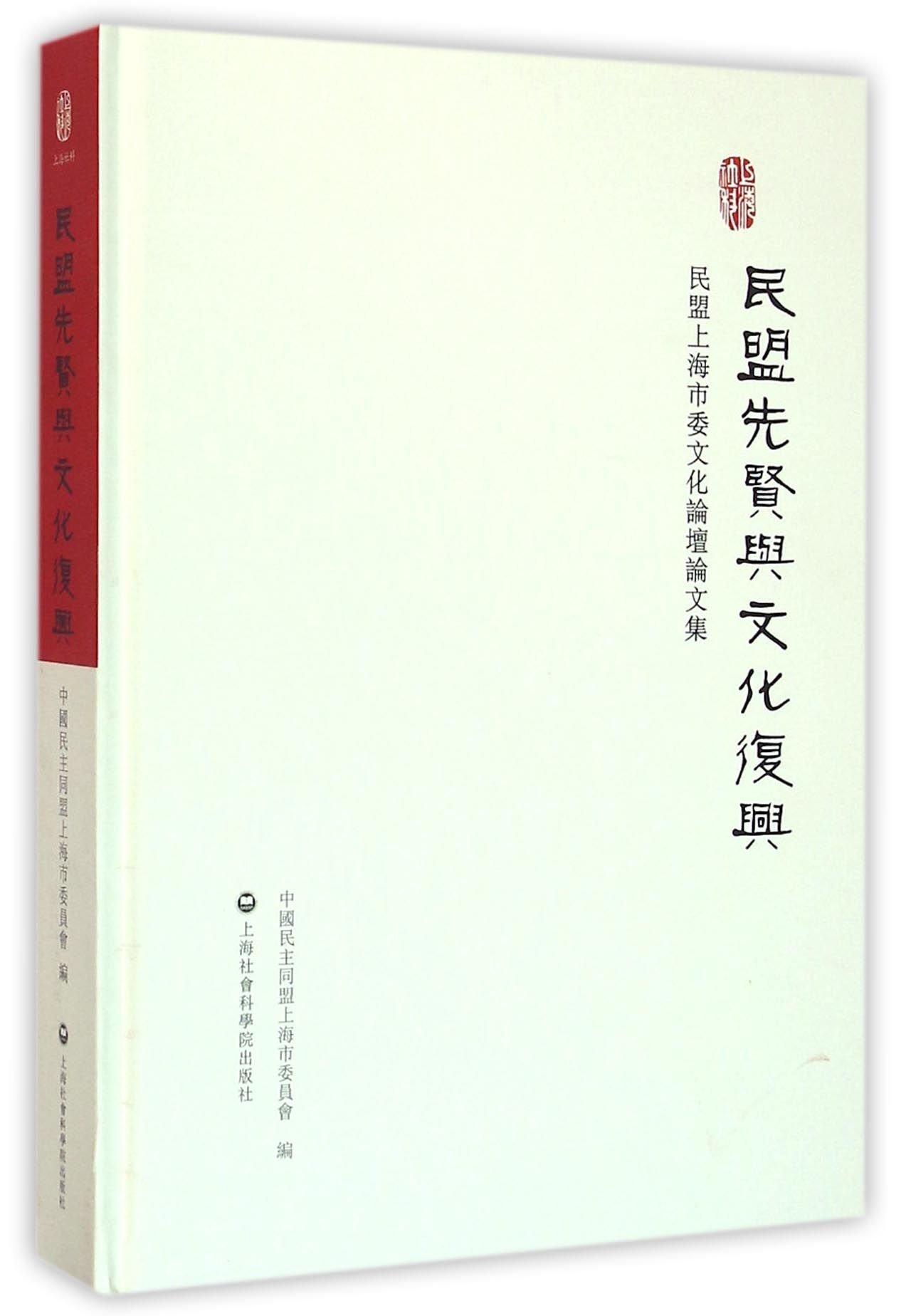 民盟先贤与文化复兴(民盟上海市委文化论坛论文集)(精) ebook