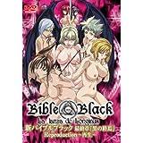 新・Bible Black 最終章 [DVD]