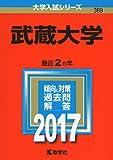 武蔵大学 (2017年版大学入試シリーズ)