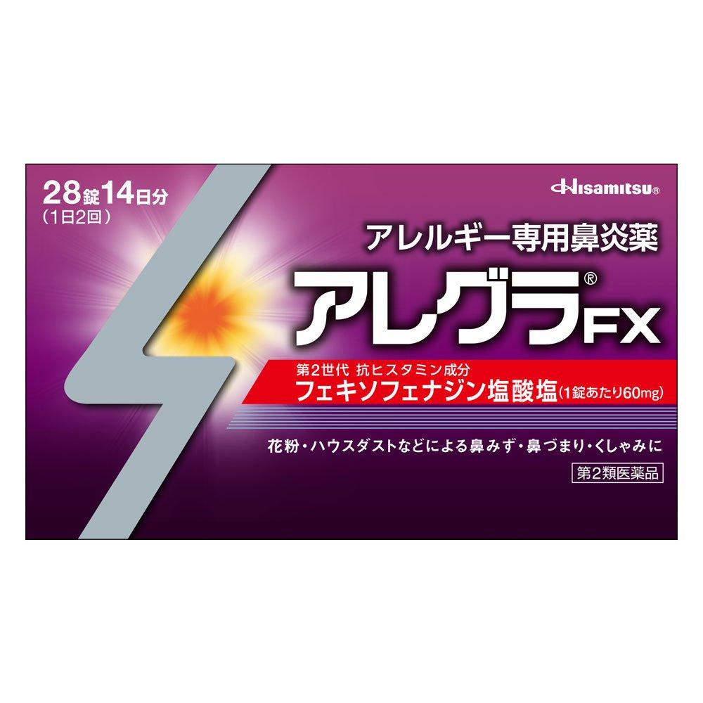 amazon.co.jp/久光製薬-【第2類医薬品】アレグラFX-28錠-