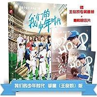 《我们的少年时代》写真集+(王俊凯)版画册+随机明信片 套装