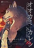 オオカミ+カレシ (Beコミックス)