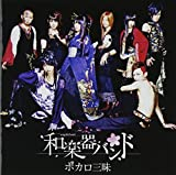Vocaloid Sanmai by Wagakkiband