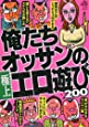 俺たちオッサンの極上エロ遊び200 (裏モノJAPAN別冊)
