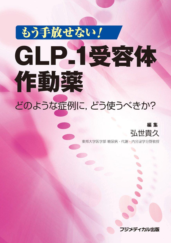 体 作動 1 受容 薬 glp