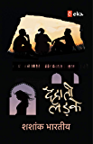 Dehaati Ladke (Hindi Edition)