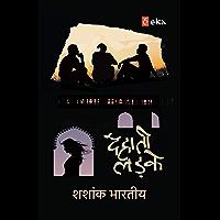 Dehaati Ladke (Hindi Edition)