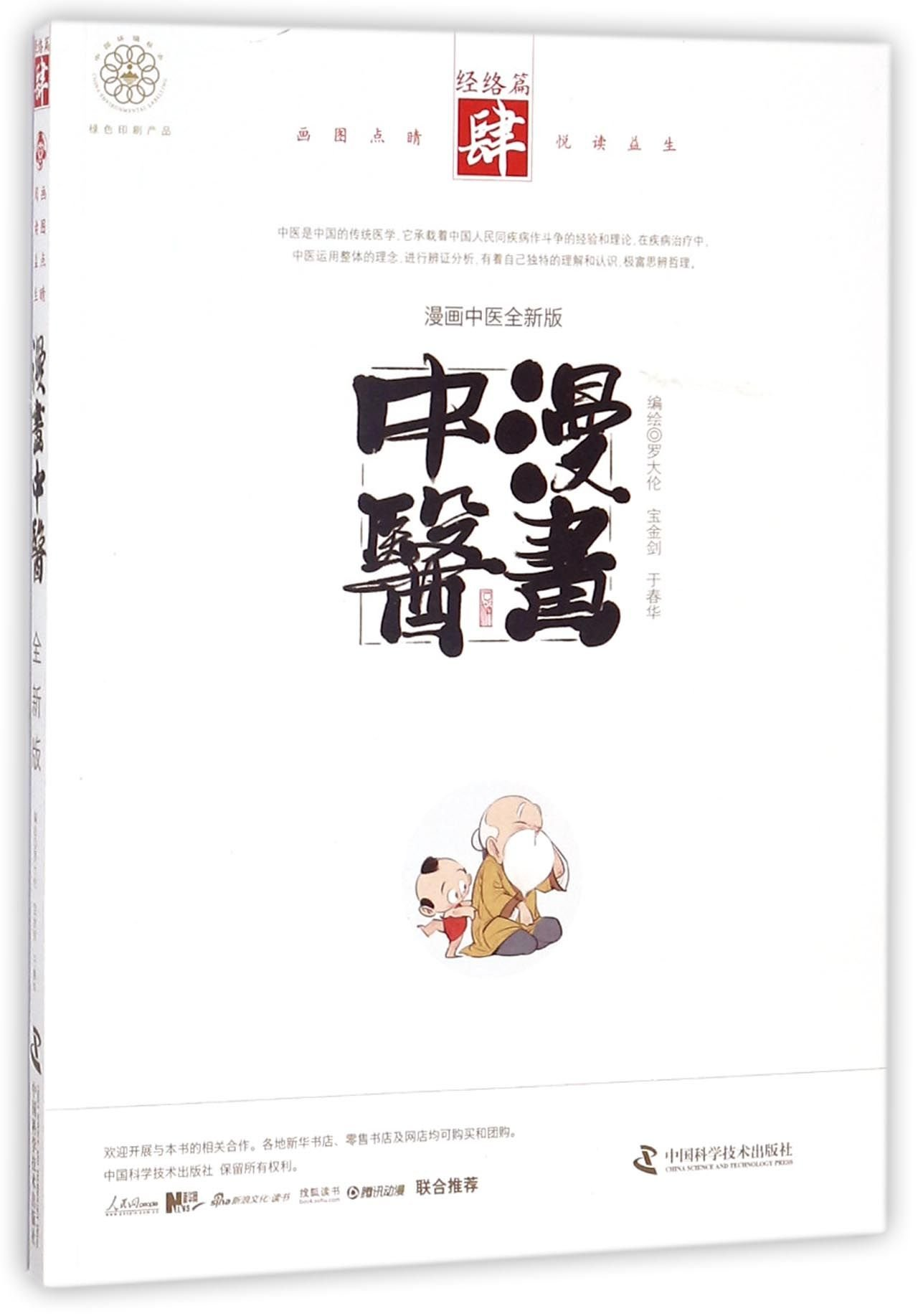 Traditional Chinese Medical in Cartoons (New Edition of Meridian and Channels in Cartoons) (Chinese Edition) pdf epub