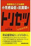 長野県立こども病院 小児感染症と抗菌薬のトリセツ