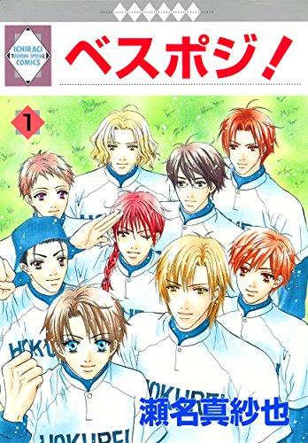 BESUPOJI1 (TOSUISHA ICHI RACI COMICS) (Japanese Edition)