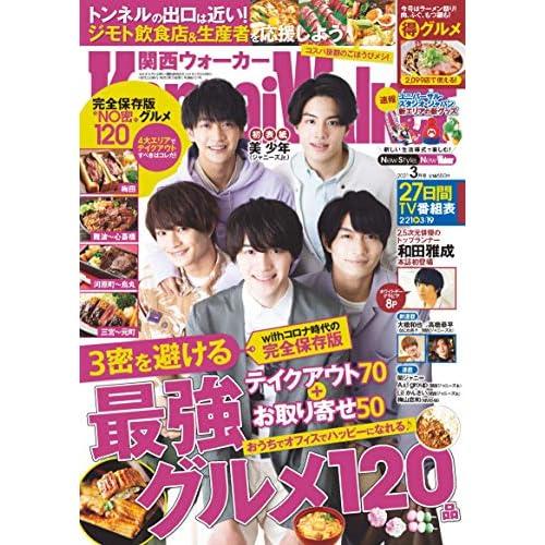 関西ウォーカー 2021年 3月号 表紙画像