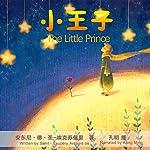 小王子 - 小王子 [The Little Prince] | Antoine De Saint-Exupéry