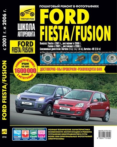 - Ford Fiesta / Fusion 3-.5-door. Hatchback, black and white photo of hands. on Rem. School of Automotive Aftermarket (2001, 384) / Ford Fiesta/Fusion 3-.5- dvern. Khetchbek,ch/b foto ruk. po rem. Shkola Avtoremonta (s 2001, 384)