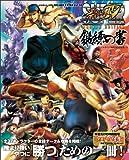 SUPER STREET FIGHTER IV ARCADE EDITION 鍛練の書 (エンターブレインムック)