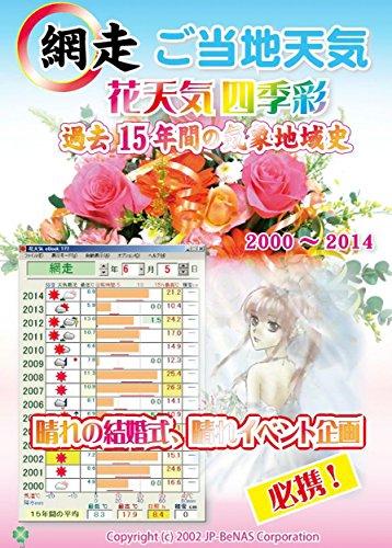 Abashiri Hanatenki Shikisai (Japanese Edition)