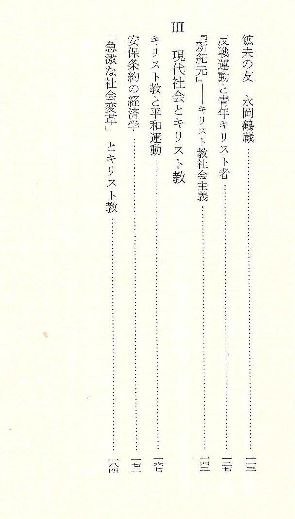 日本資本主義とキリスト教 (1962...