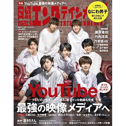 日経エンタテインメント 2020年6月号 表紙画像