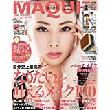 MAQUIA マキア 2018年5月号 Obagi オバジC 美肌セット・美肌ブラシ