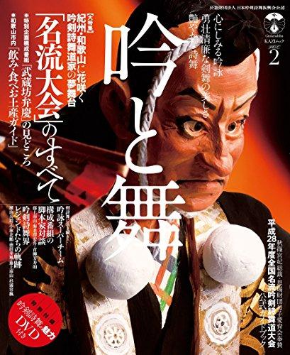 DVD付)吟と舞 2