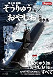海上自衛隊「そうりゅう」型/「おやしお」型潜水艦 (新シリーズ世界の名艦)