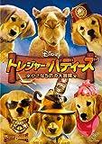 トレジャー・バディーズ/小さな5匹の大冒険 [DVD]