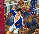Kikuchan No Soran Bushi by Eiji Kikumaru/Hiroki Takahashi (2011-11-09)