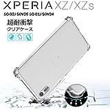Xperia XZ ケース,sony xperia xz ケース クリア シリコン tpu ソフト エアクッション 落下 衝撃 吸収 薄 エクスペリアxz ケース カバー