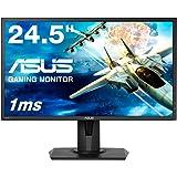 ASUS ROG Strix VG255H LED-Lit Full HD 75Hz GameFast Console Gaming Monitor, 62.23 cm, Black
