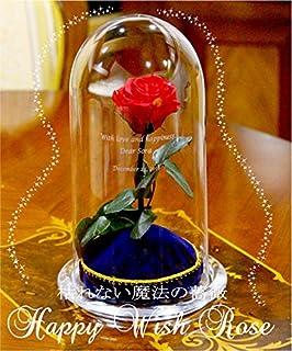 美女と野獣 魔法の薔薇HappyWishRose
