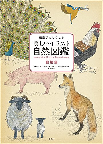 観察が楽しくなる美しいイラスト自然図鑑 動物編