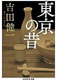 東京の昔 (ちくま学芸文庫)