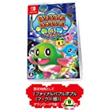【サイバーマンデー限定】バブルボブル 4 フレンズ  ゲームソフト「ファイナルバブルボブル(マークIII版)」DLC配信