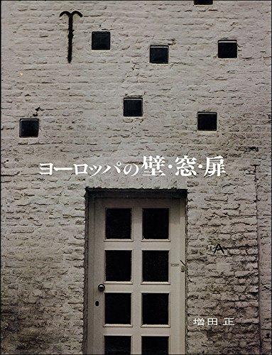 ヨーロッパの壁・窓・扉 (1981年)