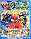 Tokumei Sentai Go-Busters workbook (TV Asahi educational picture book) (2012) ISBN: 488131310X [Japanese Import]