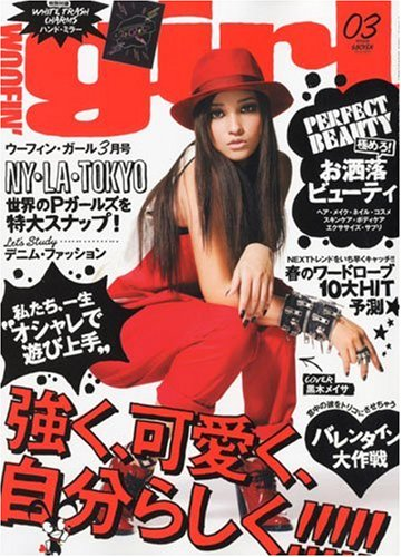 WOOFIN' girl  最新号 表紙画像
