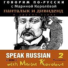 Speak Russian with Marina Koroleva Vol. 2 Speech by Marina Koroleva Narrated by Marina Koroleva, Olga Severskaya