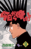 今日から俺は!!(9) (少年サンデーコミックス)