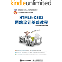 HTML5+CSS3网站设计基础教程 (工业和信息化人才培养规划教材)