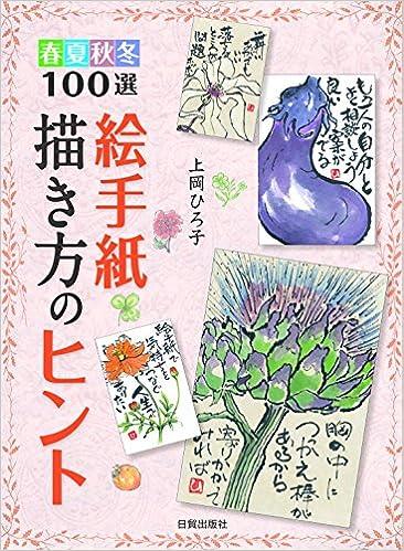 絵手紙描き方のヒント 上岡ひろ子 本 通販 Amazon