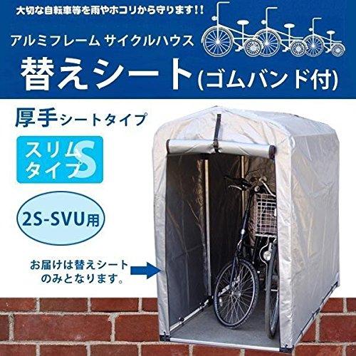 大切な自転車等を雨やホコリから守ります アルミフレーム サイクルハウス 替えシート(ゴムバンド付) 厚手シートタイプ/スリムタイプ 2S-SVU用 [簡易パッケージ品]   B0755BWXNK