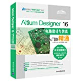 Altium Designer 16:电路设计与仿真从入门到精通(附光盘)