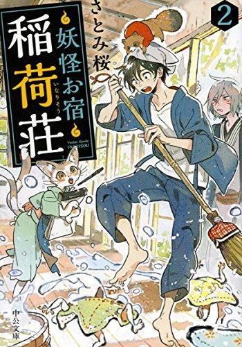 妖怪お宿稲荷荘2 (中公文庫)