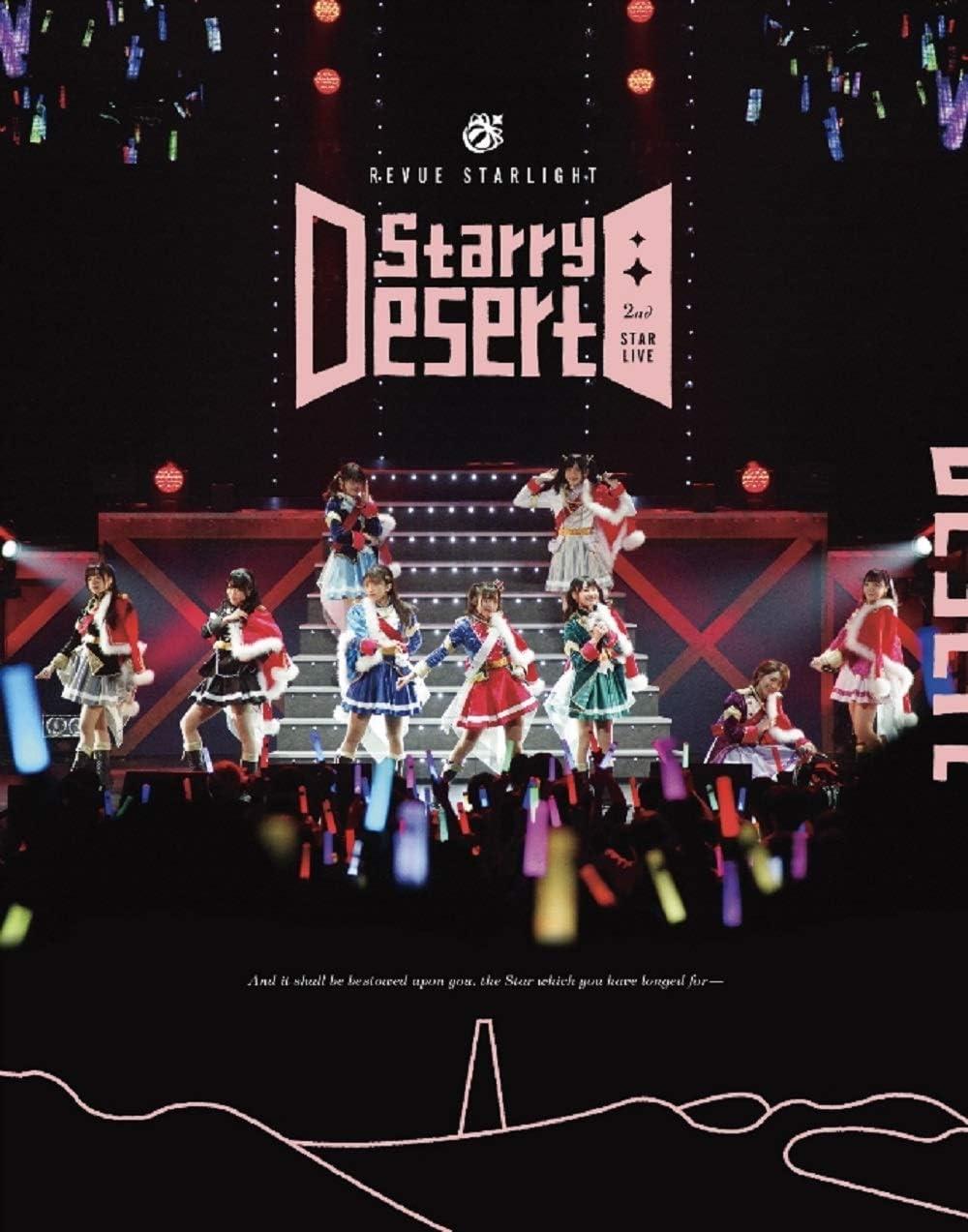 少女☆歌劇 レヴュースタァライト 2ndスタァライブ Starry Desert Blu-ray