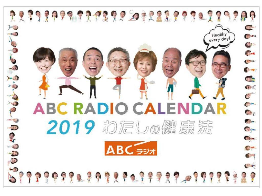 ABCラジオカレンダー2019