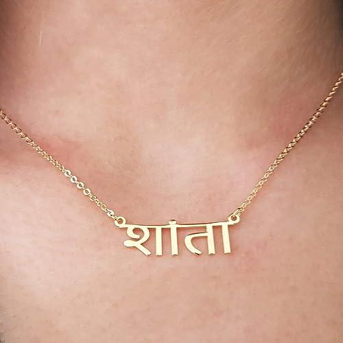 Amazon Com Personalized Hindi Name Necklace Custom Hindi Name Customize Sanskrit Name Necklace Yoga Necklace Hindu Name Jewelry Buddha Necklace Handmade