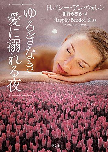 ゆるぎなき愛に溺れる夜 (二見文庫 ザ・ミステリ・コレクション(ロマンス・コレクション))